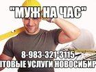 Фото в Сантехника (оборудование) Сантехника (услуги) ЭЛЕКТРИКА:  - заменить установить розетку, в Новосибирске 0