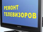 Скачать бесплатно фотографию Ремонт и обслуживание техники ремонт импортных и отечественных телевизоров 34664160 в Новосибирске