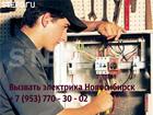 Изображение в Электрика Электрика (услуги) Выполним любые заявки, от маленькой, до большой. в Новосибирске 300