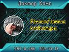 Скачать бесплатно foto  Замена клавиатуры в ноутбуке, 34835848 в Новосибирске