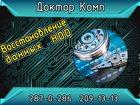 Новое фото Ремонт компьютеров, ноутбуков, планшетов Восстановление данных, 34836101 в Новосибирске