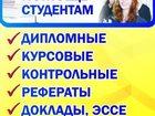 Свежее фото Курсовые, дипломные работы Рефераты, курсовые, дипломы 34997126 в Бийске