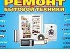 Скачать бесплатно foto Ремонт и обслуживание техники Ремонт бытовой техники подключение, Без выходных, Любой район, 35104276 в Новосибирске