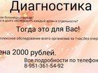 Новое фотографию  Экспресс диагностика всего организма 35121969 в Новосибирске