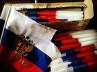 Уникальное фото  Флажки на 9 мая (триколор) 35133639 в Новосибирске