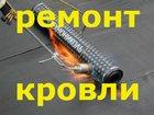 Фотография в Строительство и ремонт Другие строительные услуги Недорого выполним ремонт наплавляемой кровли в Новосибирске 100
