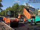 Просмотреть foto Другие строительные услуги Асфальтирование в Новосибирске 35330338 в Новосибирске