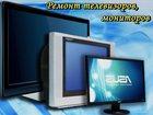 Скачать бесплатно изображение Аудиотехника Ремонт телевизоров в мастерской 35478288 в Новосибирске