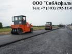 Изображение в Строительство и ремонт Другие строительные услуги Компания ООО СибАсфальт Асфальтные работы в Новосибирске 0
