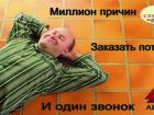 Уникальное изображение  Натяжных потолков, Порядок в подарок, 35654280 в Новосибирске