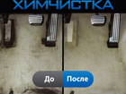 Фотография в   Выполним химчистку салона вашего автомобиля, в Новосибирске 3900