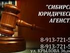 Изображение в   ЮРИДИЧЕСКИЕ КОНСУЛЬТАЦИИ по следующим вопросам: в Новосибирске 10