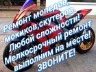Уникальное фотографию Разные услуги Мастерская по мопедам 35846803 в Новосибирске