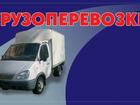Фото в Авто Транспорт, грузоперевозки квартирные, дачные переезды газель-будка в Новосибирске 200