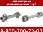 Уникальное foto Строительные материалы Компенсатор сильфонный для напорных полиэтиленовых труб 35992989 в Новосибирске