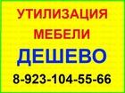 Свежее фото Транспортные грузоперевозки Вывоз и утилизация старой мебели в Новосибирске 36487236 в Новосибирске