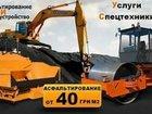 Просмотреть изображение Другие строительные услуги Дорожное строительство Асфальтирование Кровельные работы 36623371 в Новосибирске