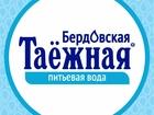 Изображение в В контакте Поиск партнеров по бизнесу Компания ООО Чистая вода, бренд «Бердовская в Новосибирске 0