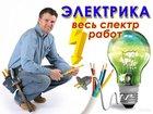 Просмотреть фото Разное Все виды Электромонтажных работ, Вызов электрика 36977866 в Новосибирске