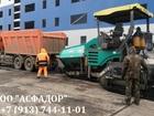 Фотография в Строительство и ремонт Другие строительные услуги Асфальтные работы любой сложности! Профессионалы! в Новосибирске 0