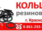 Фото в   Кольцо резиновое - купить в Краснодаре по в Краснодаре 64