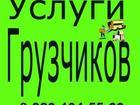 Фотография в   Наши грузчики и разнорабочие помогут Вам в Новосибирске 0