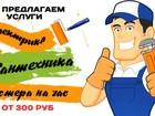 Скачать foto Ремонт, отделка Проведение электромонтажных, сантехнических, штукатурно-малярных и других работ 37331553 в Новосибирске