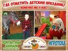 Скачать фотографию Организация праздников Скидки в Игровой Комнате Лисий Хвост 37350439 в Новосибирске