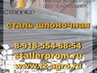 Свежее фото  калиброванная сталь гост 37401815 в Казани