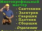 Фотография в Строительство и ремонт Ремонт, отделка Предоставляющая услуги от мелкого бытового в Новосибирске 300