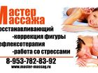 Просмотреть foto Массаж Мастер массажа, профессиональный массаж в Новосибирске 37459320 в Новосибирске