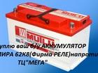 Изображение в Авто Разное Дорого куплю ваш б/у аккумулятор напротив в Новосибирске 0