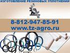 Фото в   Группа компаний МСК-Резина-Сервис предлагает в Санкт-Петербурге 48