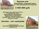 Фото в   Давно мечтали переехать в собственный дом, в Новосибирске 3500000