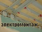 Изображение в Электрика Электрика (услуги) Электромонтажные и электротехнические работы в Новосибирске 90