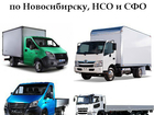 Изображение в   Компания оказывает автомобильные грузоперевозки в Новосибирске 400