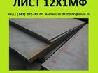 Изображение в   Компания ООО «Мировая Металлургия» предлагает в Новосибирске 115