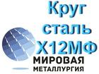 Фото в Строительство и ремонт Строительные материалы Компания ООО «Мировая Металлургия» предлагает в Новосибирске 0