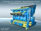Изображение в Строительство и ремонт Разное Передвижной вибропресс по производству блоков в Новосибирске 1
