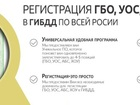 Фото в   Регистрация всех видов изменений в конструкции в Новосибирске 8000