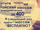 Увидеть foto Массаж Массаж за 400 рублей! 39056150 в Новосибирске