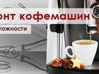 Новое foto  Ремонт кофемашин, чистка, выезд 39288659 в Новосибирске