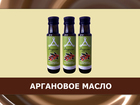 Новое фото Организация праздников Купить аргановое масло 39412698 в Новосибирске
