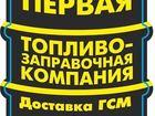 Просмотреть фотографию  Дизельное топливо от 31 рубл, бесплатная доставка до бака от 100 литров, 39621924 в Новосибирске