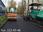 Смотреть изображение  Асфальтирование в Новосибирске 39995820 в Новосибирске