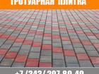 Уникальное фото  Тротуарная плитка от Бетон Рем Групп 40903984 в Новосибирске