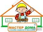 Новое фото Ремонт и обслуживание техники Ремонт бытовой техники, Без выходных, Любой район, 42127271 в Новосибирске