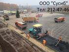 Смотреть фотографию Другие строительные услуги Асфальтирование в Новосибирске 42959982 в Новосибирске