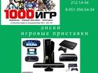 Смотреть foto Игры Покупайте игры на Sony Playstation 3, Xbox 360 51425398 в Новосибирске