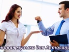 Уникальное изображение  Фоновая музыка помогает повысить продажи, возвращает клиента снова 54866474 в Новосибирске